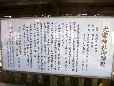 591光雲神社5.JPG