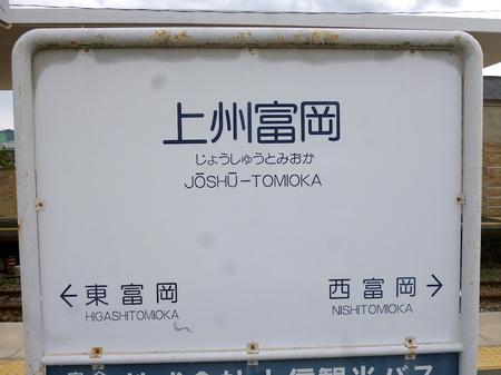 601富岡6.JPG