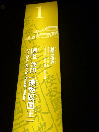 620福岡市博物館10.JPG