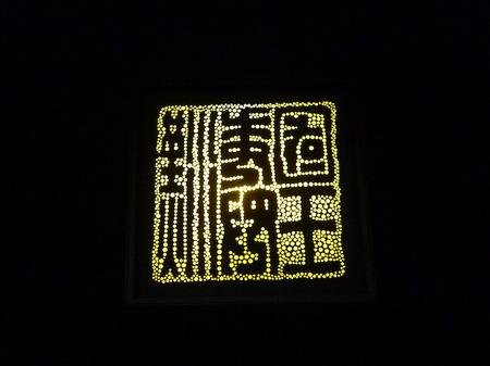 620福岡市博物館11.JPG