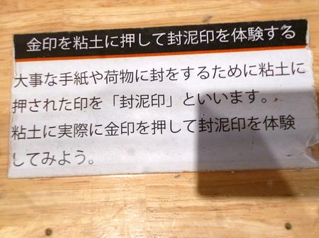 620福岡市博物館15.JPG