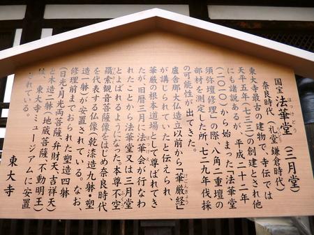 635奈良散歩6.JPG