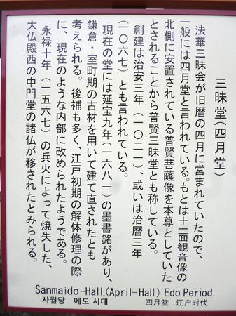 635奈良散歩8.JPG