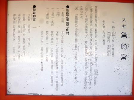 638筥崎宮10.JPG