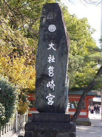 638筥崎宮5.JPG