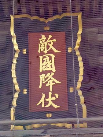 659筥崎宮10.JPG