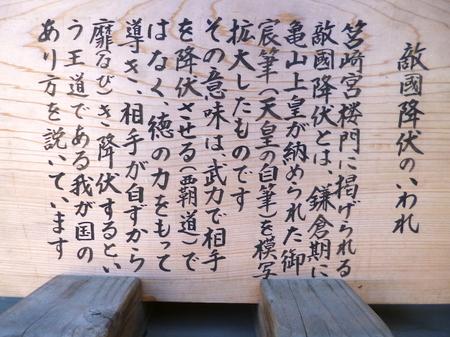 659筥崎宮9.JPG