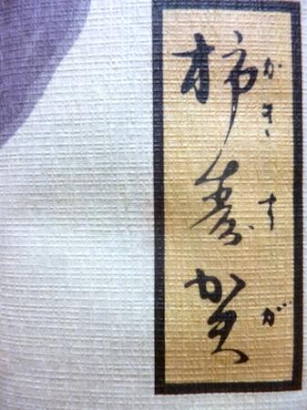 678柿寿賀3.JPG