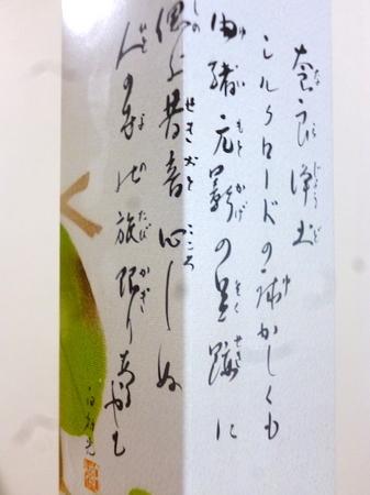 678柿寿賀4.JPG