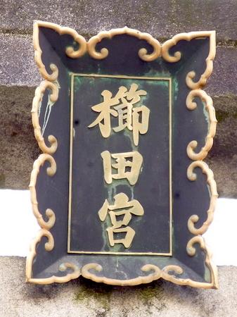 695櫛田神社2.JPG