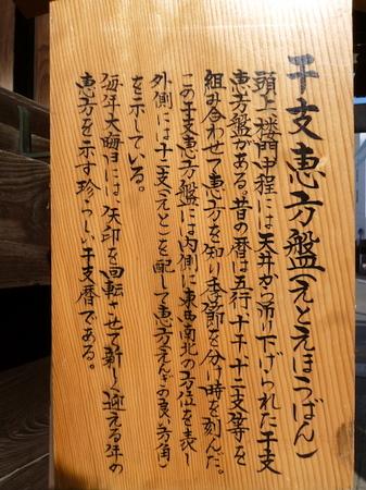 695櫛田神社9.JPG