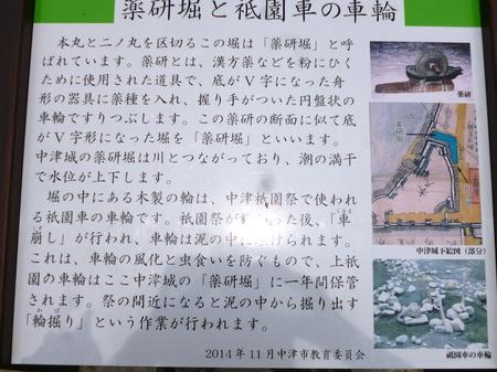708中津城3.JPG