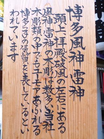 708櫛田神社8.JPG
