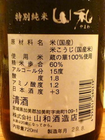 756岡崎4.JPG