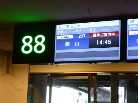 760羽田ー岡山2.JPG