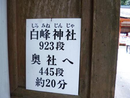 774奥社4.JPG