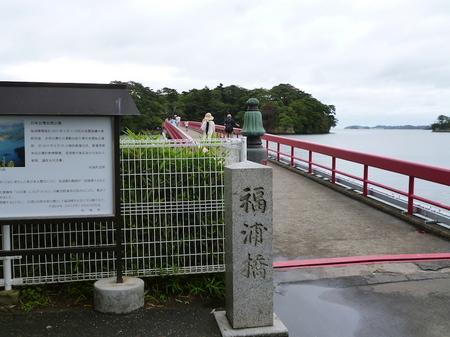 845雄島4ランチ福浦島7.JPG