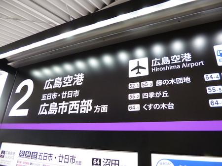 858広島4.JPG