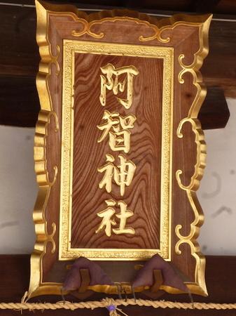 890阿智神社6.JPG