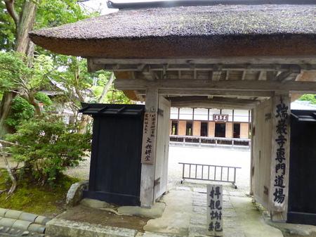 894瑞巌寺2.JPG