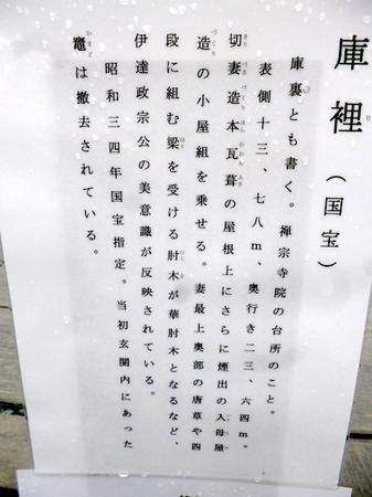 894瑞巌寺7.JPG