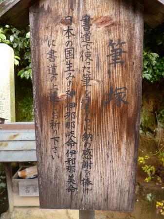 909阿智神社4.JPG