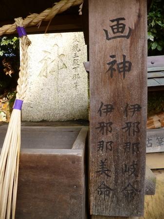 909阿智神社5.JPG