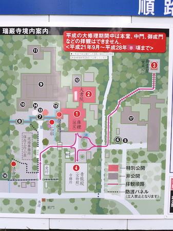 924瑞巌寺ー古民家4.JPG
