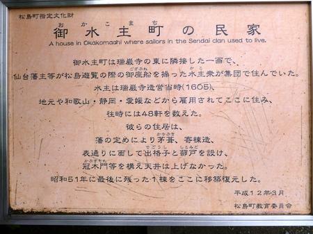 924瑞巌寺ー古民家5.JPG