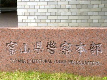 926富山1.JPG