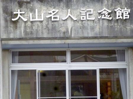 945倉敷15.JPG