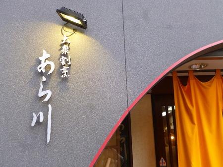 946夕食2.JPG
