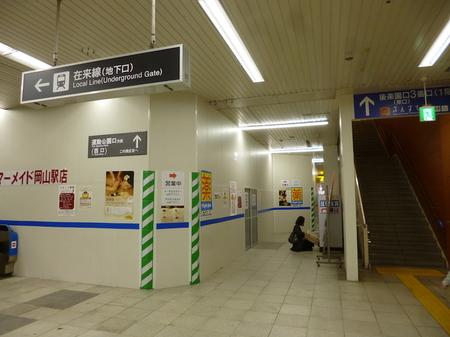 971倉敷ー岡山13.JPG