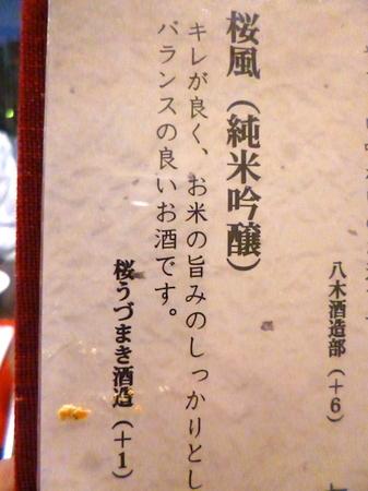 かおりひめ13.JPG