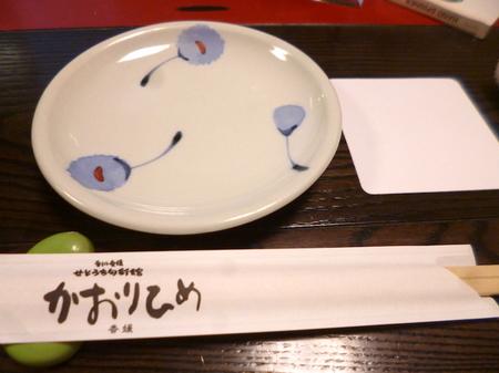 かおりひめ8.JPG