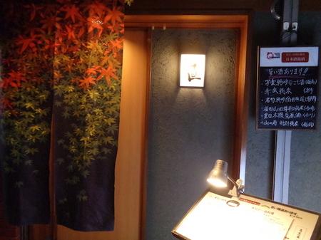 0918馳走や直 赤坂本店2.JPG