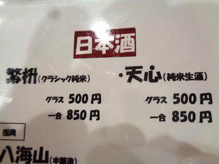 0918馳走や直 赤坂本店3.JPG