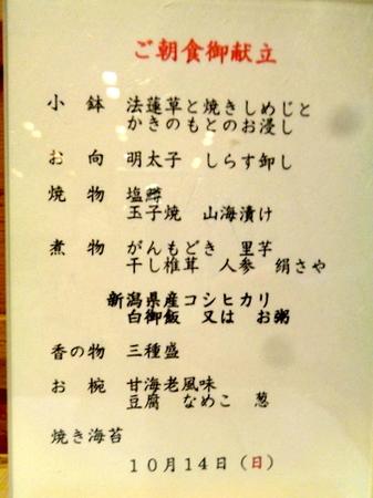 094朝食3.JPG