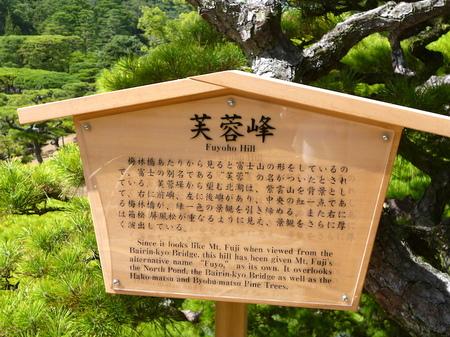 1004栗林公園3.JPG