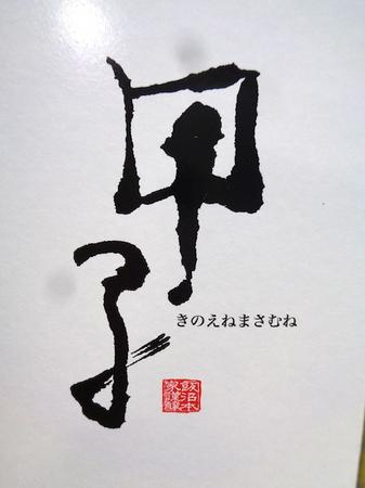 100803甲子 純米吟醸酒4.JPG
