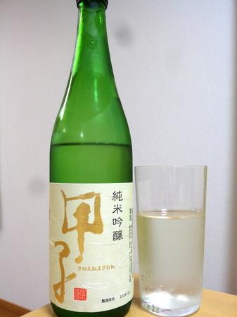 100803甲子 純米吟醸酒6.JPG