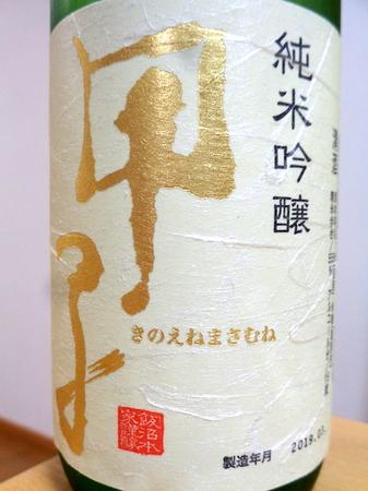 100803甲子 純米吟醸酒7.JPG