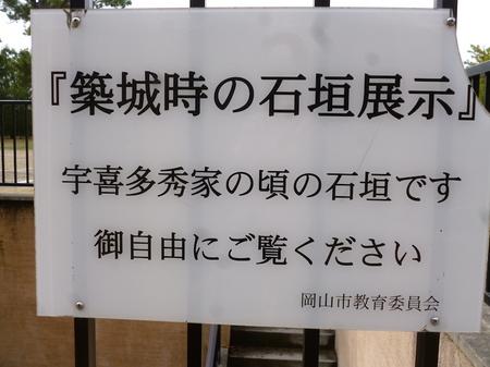 1010岡山19.JPG