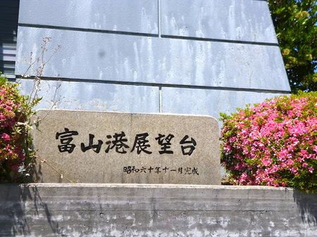1020富山1.JPG