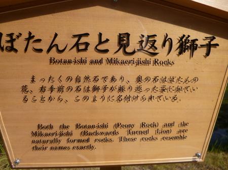 1036栗林公園7.JPG
