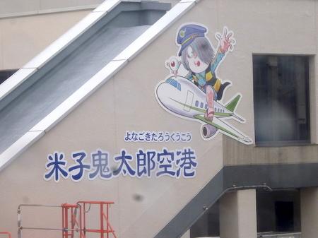 1040米子空港から駅2.JPG