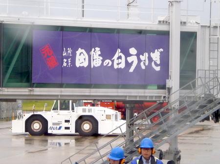 1040米子空港から駅3.JPG