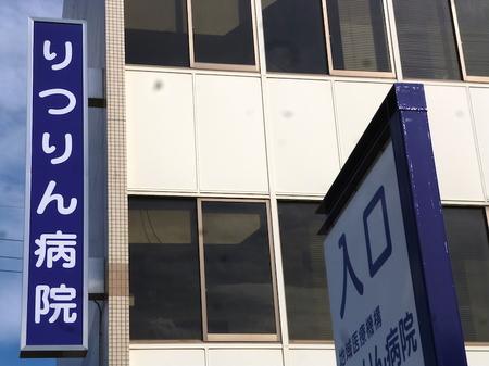 1046栗林公園から高松築港駅3.JPG