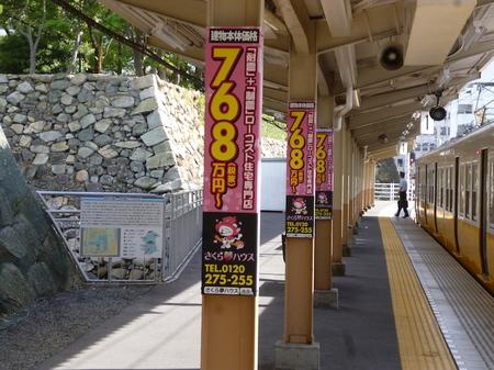 1046栗林公園から高松築港駅6.JPG