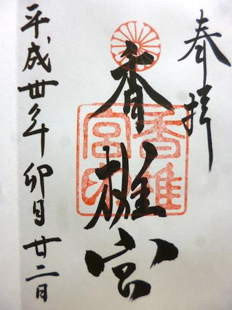 1048南蔵院・香椎宮1.JPG